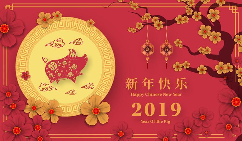 Happy (Chinese) New Year 2019!