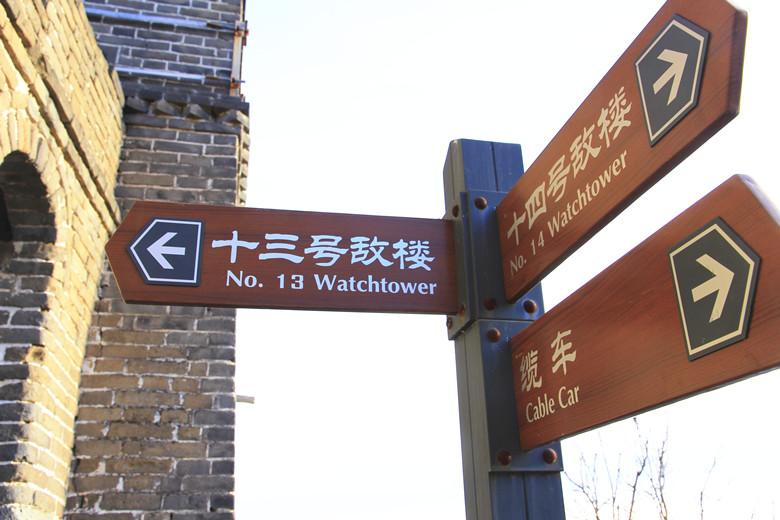 Mutianyu Great Wall watchtower