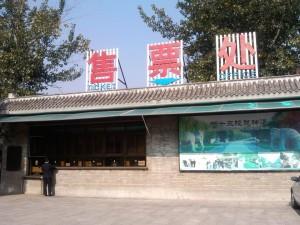 Ming tombs Sacred Way Bus 872
